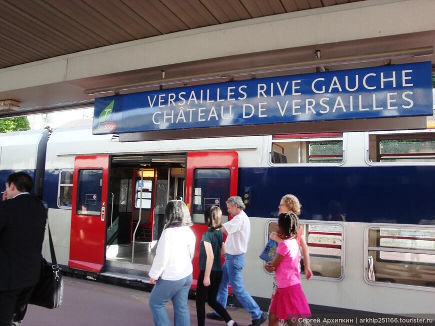 На 2-ой день в Париже я встал рано  в 07 утра и поехал на Аустерлицкий вокзал на метро- станция называется также -  Gare d Austerlits, откуда и уехал в Версаль вот на этом двухэтажном поезде RER