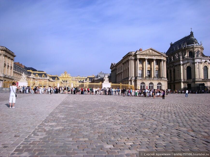 От вокзала минут за 10 я дошел до Версаля.