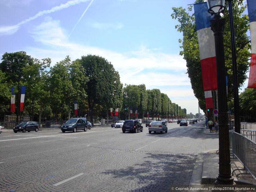 Повернув направо я пошел по авеню Елисейские поля к площади Конкордия (Согласия)- вдали виден ее египетский обелиск