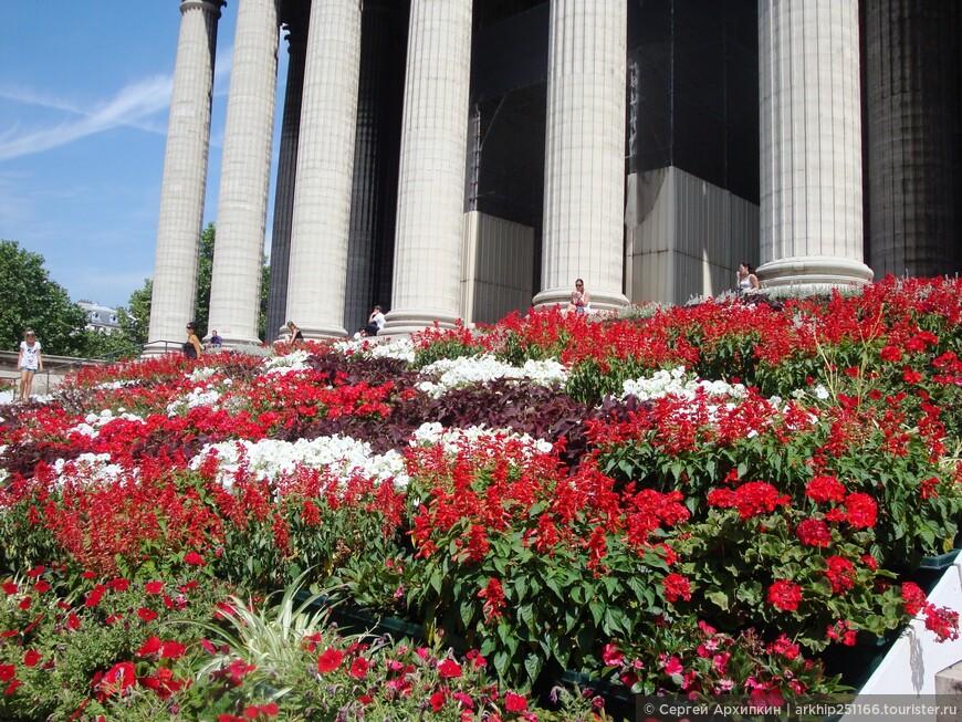 Церковь святой Марии Магдалины ( по французски -Мадлен), освещена в 1845 году и напоминает греческий храм, сходство довершают 52 коринфские колонны окружающие ее по периметру