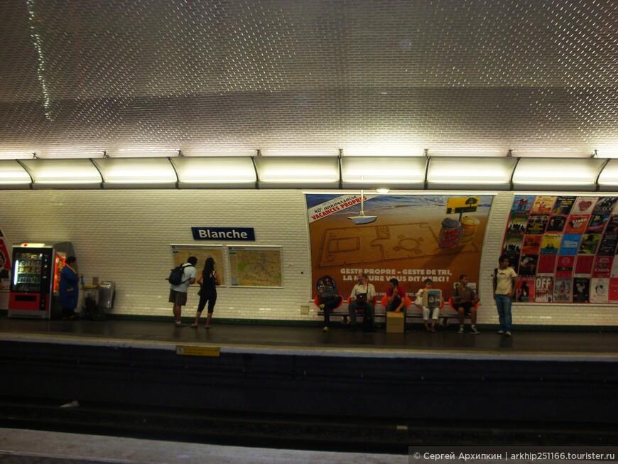 Около 23.30 я уехал с площади Трокадеро ан метро в свой район на станцию метро Бланше (на фото), так ак метро в Париже работает до 00.30 ночи.