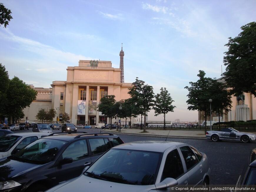 Здесь на площади Трокадеро расположен Дворец Шайо, построенный к выставке в 1937 году, в неоклассическом стиле, а самое главное, что отсюда открывается наверное самый лучший вид на Эйфелеву башню