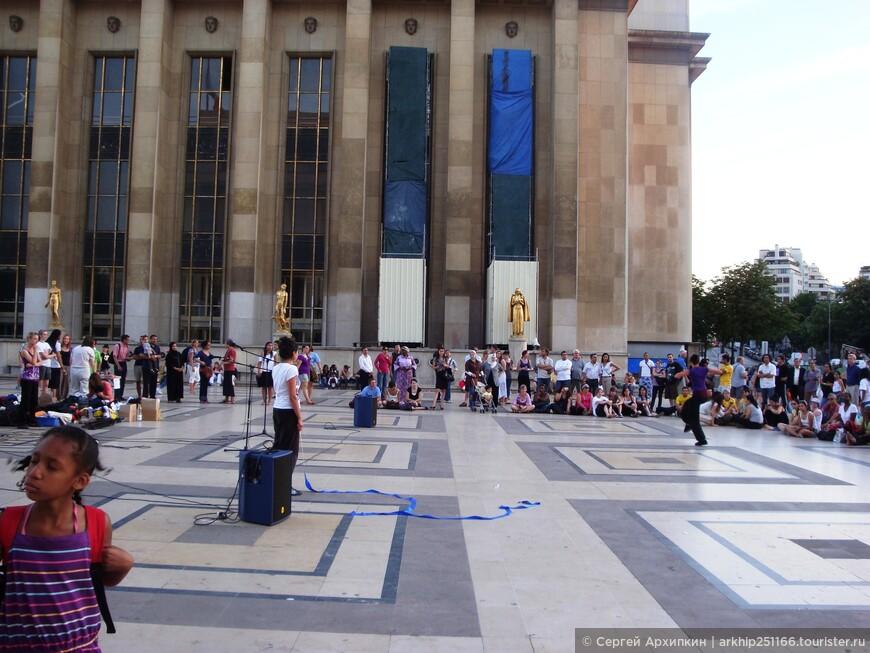 На площади Трокадеро постоянно играет музыка и кто-то выступает