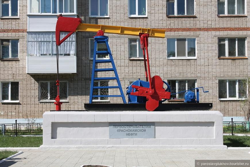 Памятник первооткрывателям Краснокамской нефти (раньше - Прикамской нефти).