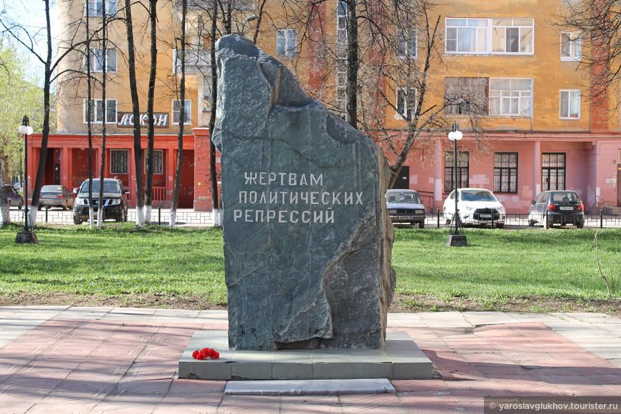 Мемориал жертвам политических репрессий.