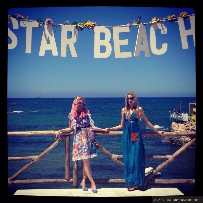 """""""Star Beach"""""""