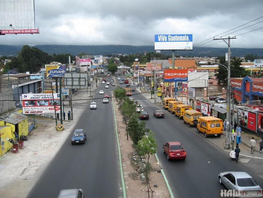 Одна из дорог в Гватемала сити