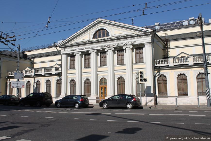 Музей изобразительных искусств им. Пушкина.