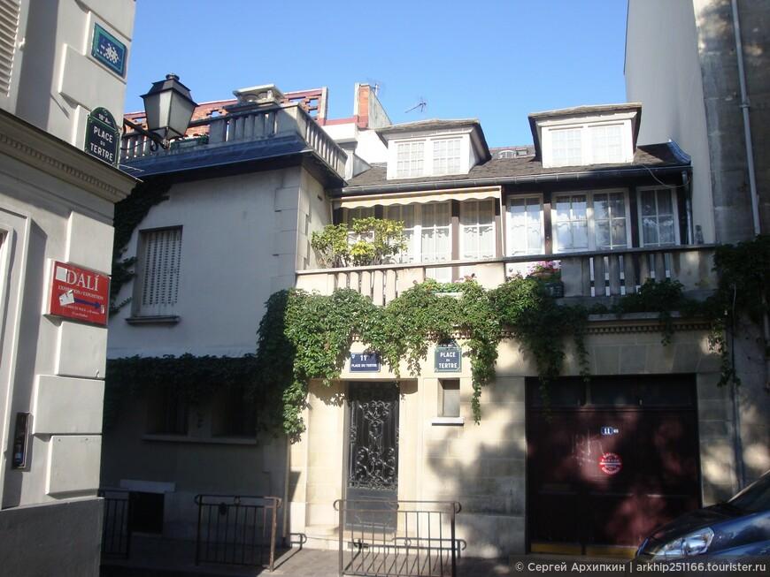 Дома на Монмартре