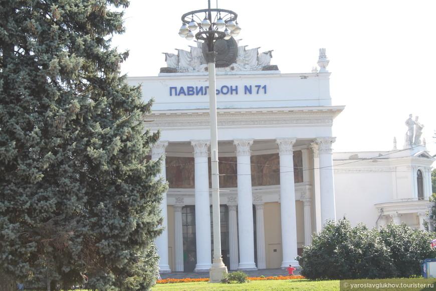 """Павильон №71 """"РСФСР""""."""