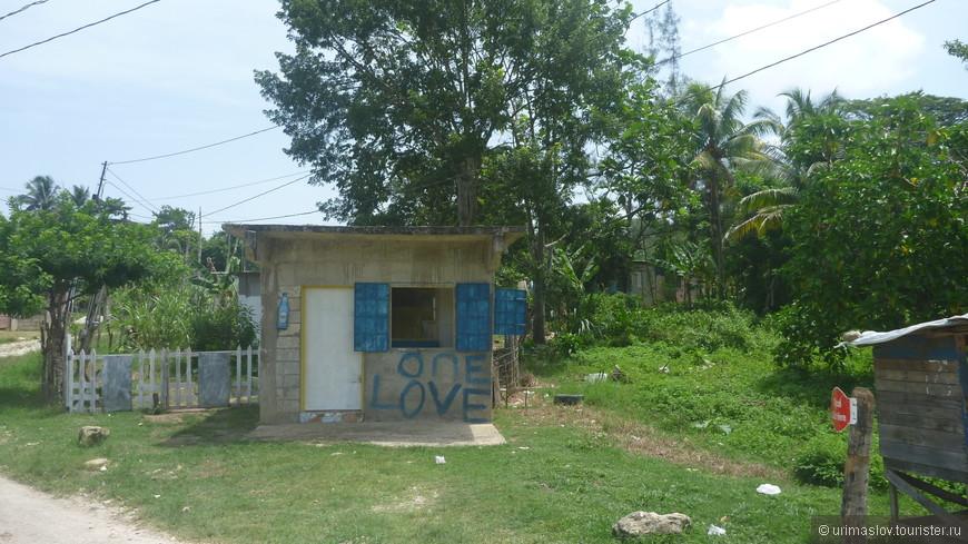 Магазин воды. Но все равно ээто одна любовь, это Ямайка!