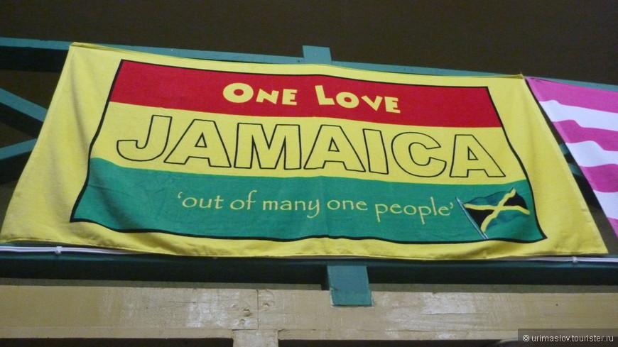 """Слоган Ямайки """"Одна любовь"""" преследует повсюду. Прямо зомбирование какое-то! И начинаешь в это верить. По крайне мере, хочется вернуться. А лучше поселиться..."""