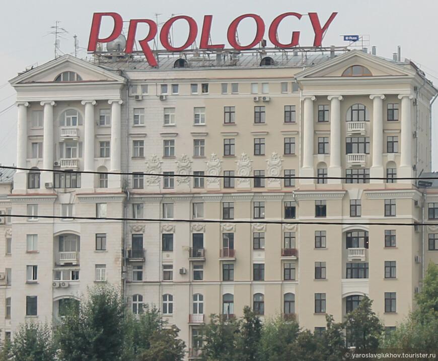 """Дом """"PROLOGY""""."""