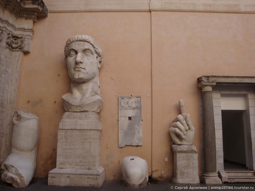 Во внутреннем дворике музея увидим громадные остат ки скульптуры императора Константина Великого. Высота головы более трех метров - оцените в масштабе вход в музей