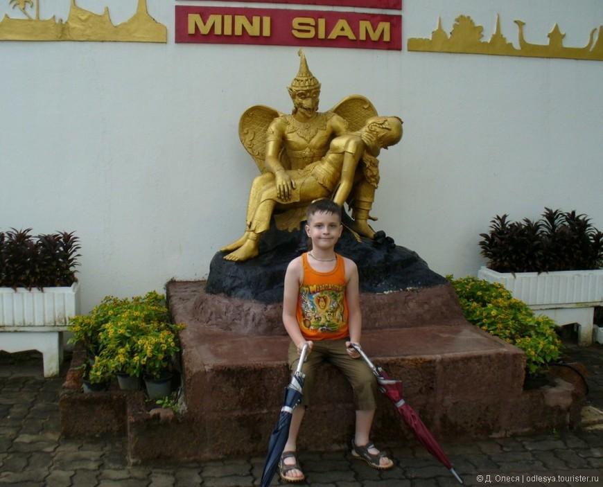 Мини -Сиам - парк миниатюрных достопримечательностей мира