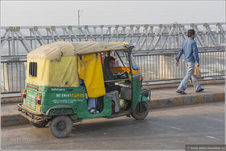 На таких тук-туках мы чаще всего перемещались в Индии. Сейчас едем по мосту через Ямуну. Уже давно светло и можно снимать. Когда мы ехали рано утром, все было в темноте и тумане...