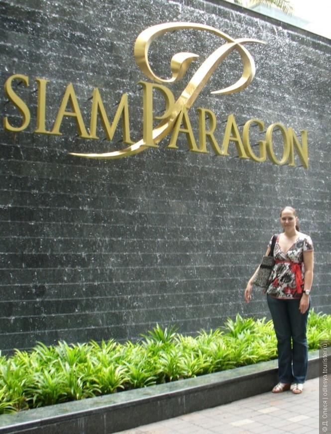 Торговый и развлекательный комплекс Siam Paragon