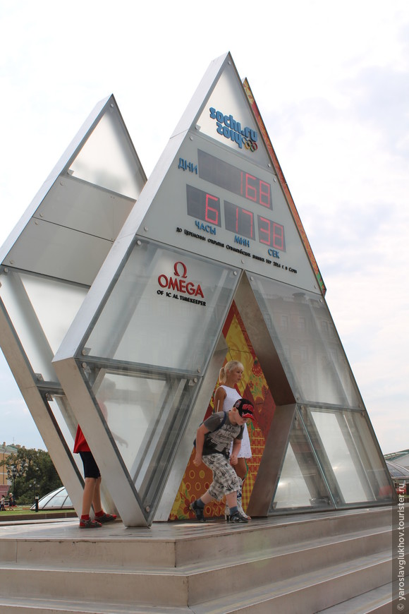 Часы отсчёта олимпиады в Сочи-2014.