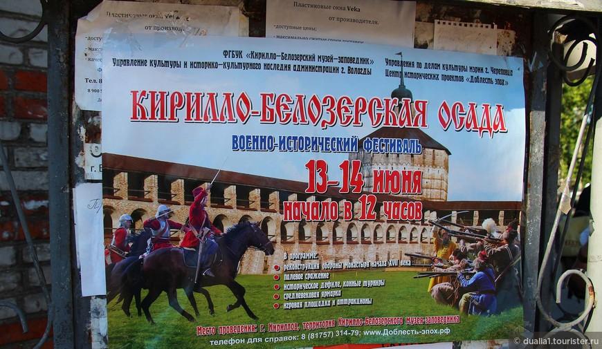 На территории монастыря проходил двухдневный военно-исторический фестиваль «Осада Кирилло-Белозерского монастыря».