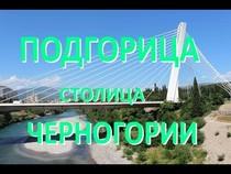 Столица Черногории Подгорица, 04:03