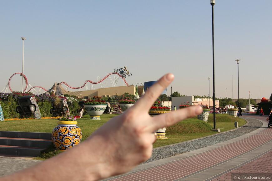 Рядом - Парк аттракционов. На момент посещения Сада Чудес, парк аттракционов ещё не был достроен.