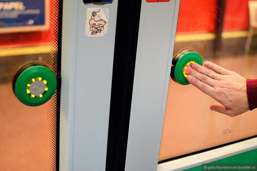 При необходимости самостоятельно нажимаешь кнопку/ поворачиваешь рычаг (в старых поездах).