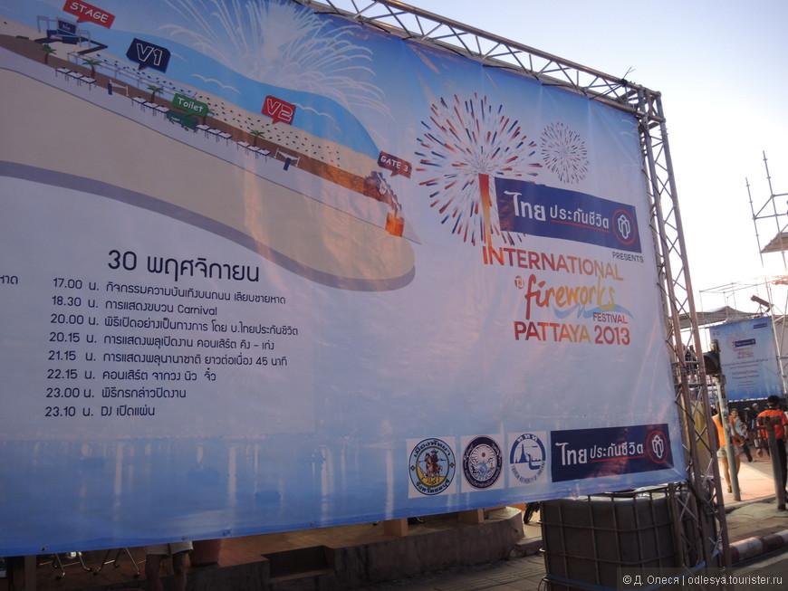 фестиваль проходил 2 дня: 29-30 ноября 2013 года.