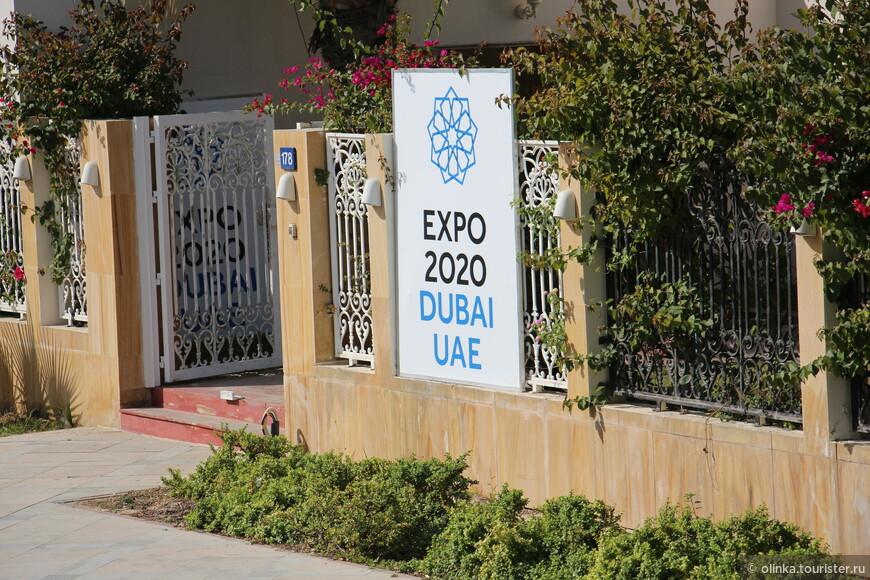 27 ноября 2013 года в генеральной ассамблее Международного бюро выставок в Париже было определено место проведения EXPO. Екатеринбург проиграл Дубаю.