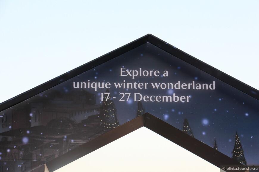 Кроме рынка, в Мадинат Джумейра посетили и рождественскую ярмарку.