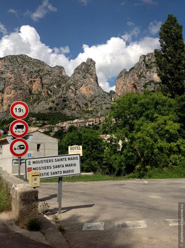 Мустье Сент-Мари (Moustiers Sainte-Marie) - деревня в 700 жителей. Появилась она в V веке, когда тут обустроились монахи.