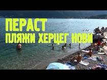 Герцег Нови, Пераст, пляжи Герцег Нови, 05:07