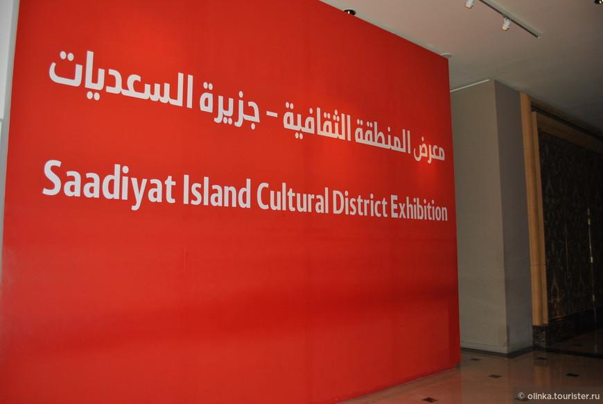 Посмотрела в Emirates Palace выставку, посвященную острову Саадият, который станет культурным центром Абу-Даби.