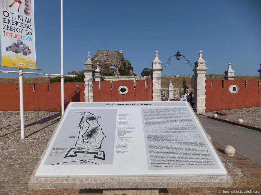 Старая крепость Керкиры