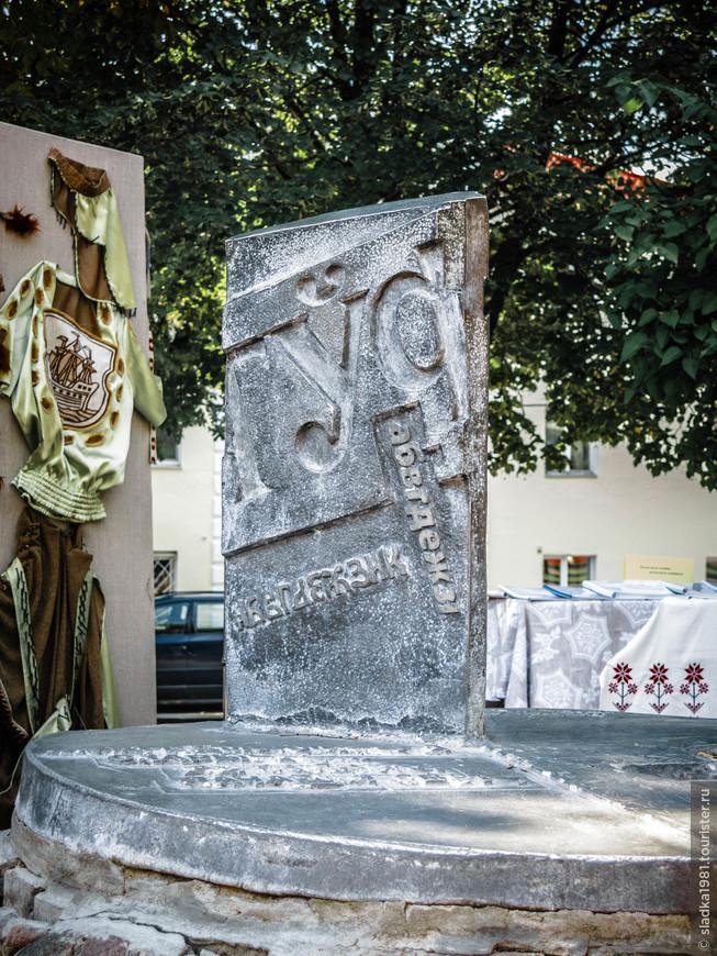 Памятник уникальной букве белорусского алфавита.