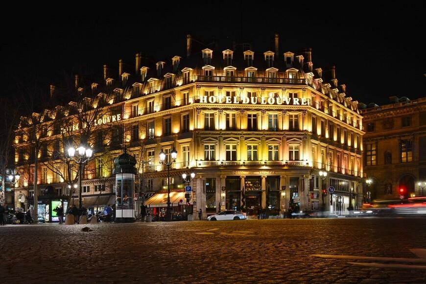 Отель Лувр