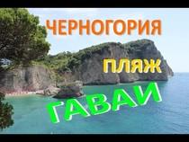 Пляжи Черногории. Пляж ГАВАИ = Остров Святого Николая, 15:37