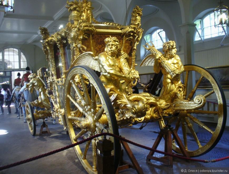Золотая королевская карета 1762 года, богато убрана позолоченными фигурами Тритонов, указывающими на военно-морскую мощь страны, херувимами и пальмовыми ветвями. Вес кареты 4 тонны. Используется при коронациях.