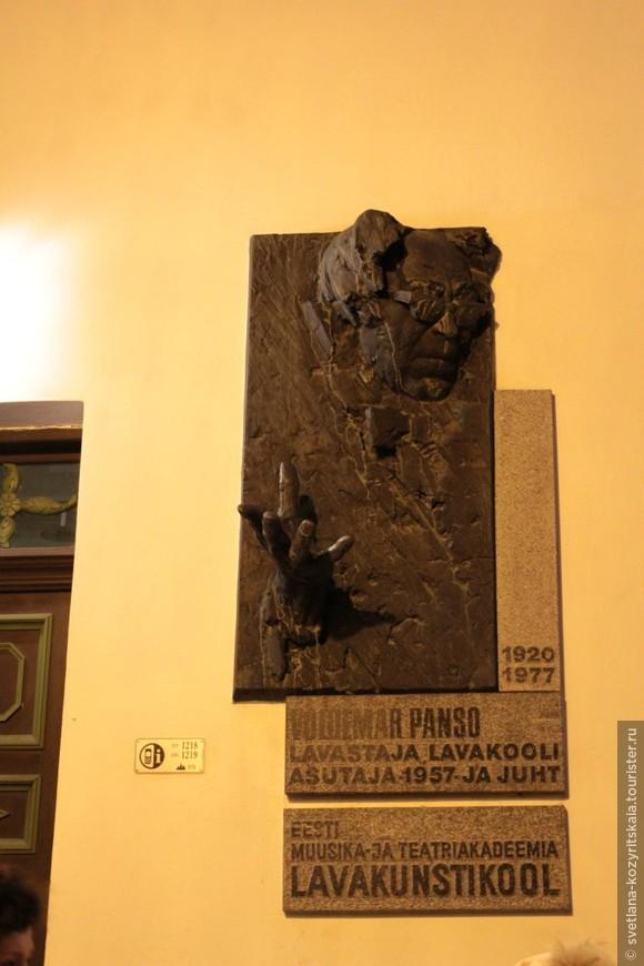 Вольдемар Пансо, на стене Академии театрального искусства