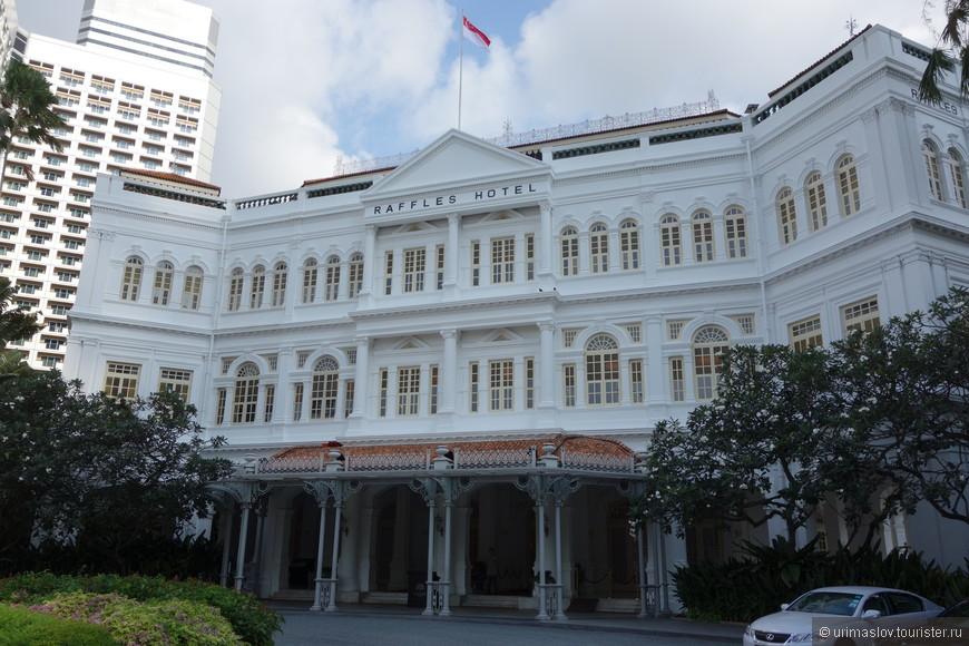 """Это в Сингапуре отель """"Раффлс"""". Рашьше он был клубом для колониальных джентельменов."""