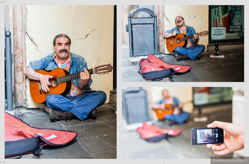 Этот потрясающий мужчина посвятил мне серенаду за 1 евро:)))))))Настоятельно рекомендую глянуть видео: http://www.tourister.ru/world/europe/italy/city/padova/video/5563