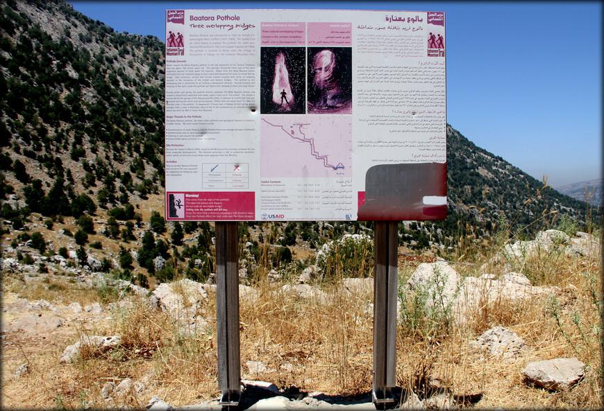 Информационный стенд недалеко от водопада.