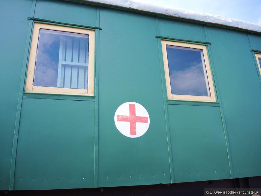 эмблема на санитарном поезде