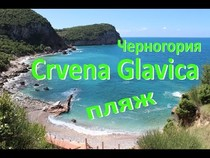 Дикие пяжи Черногории ★ CRVENA GLAVICA, 08:59