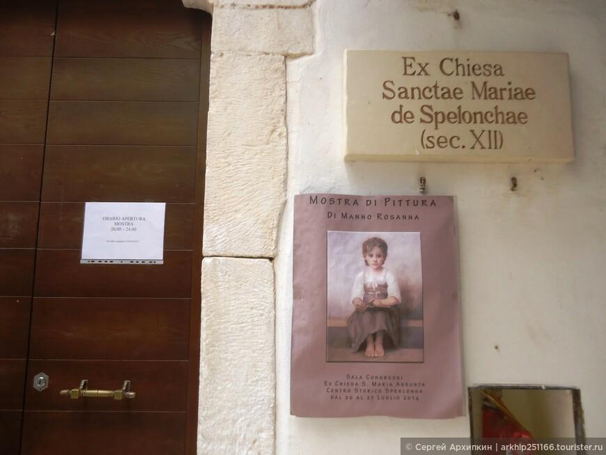 Церковь в Сперлонге 12 века, к сожалению была закрыта
