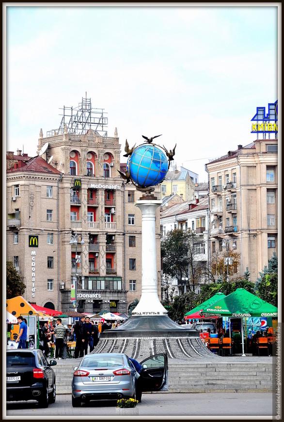 Ну и как же без нулевого километра??? Памятник Глобус, или же Знак нулевого километра, на площади Независимости в Киеве уже давно стал всенародным любимцем.