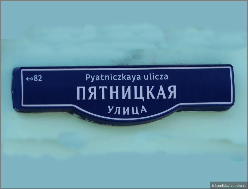 Улица Пятницкая - одна из старых улиц Замоскворечья. Не очень протяженная (1,8 км), она проходит от Чугунного моста через Водоотводный канал до Серпуховской площади.