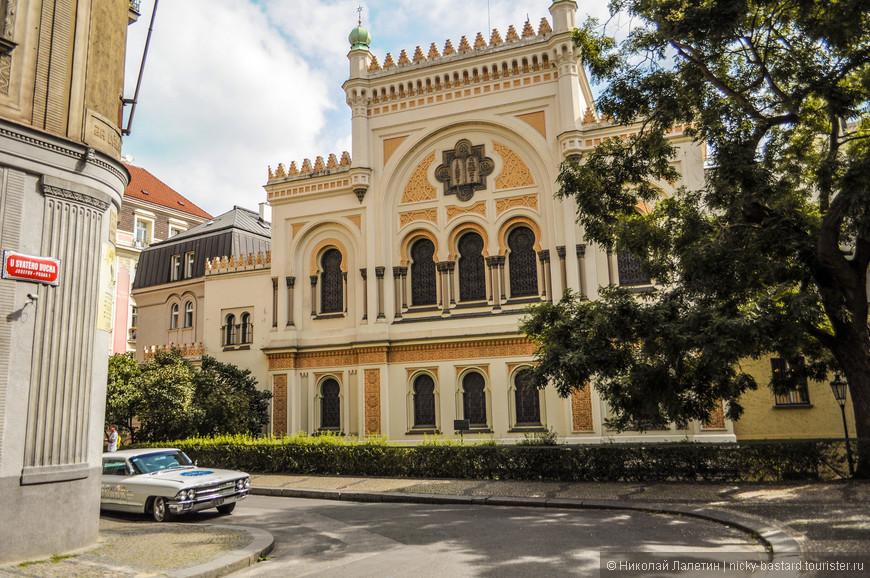 Одна из нескольких пражских синагог