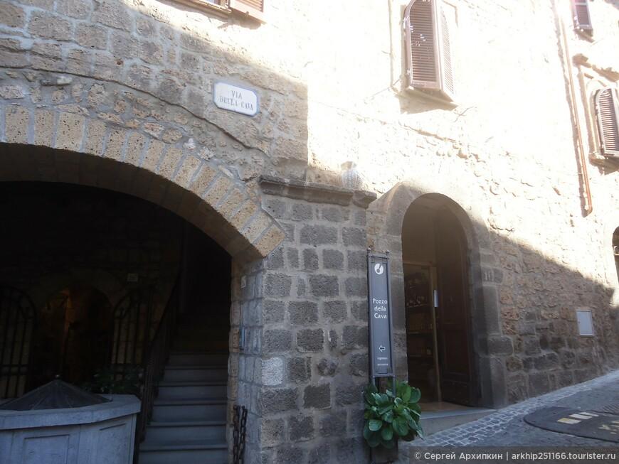После того как я довольно долго побродил по средневековым улочкам Орвието и вдоль его крепостной стены- я дошел до входа в подземный Орвието.на фото вход в бар в котором расположен вход в так называемый колодец Кава.