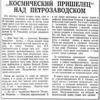 В Карелии издали путеводитель об НЛО