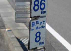 Путешествие на мыс Мурото, Сикоку, Япония
